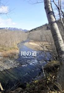川の道大判