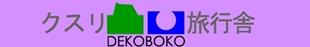DEKOBOKOv