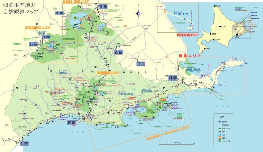 2015凸凹釧根地図full