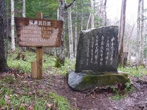 武四郎が阿寒で詠った漢詩碑(ボッケ散策路)