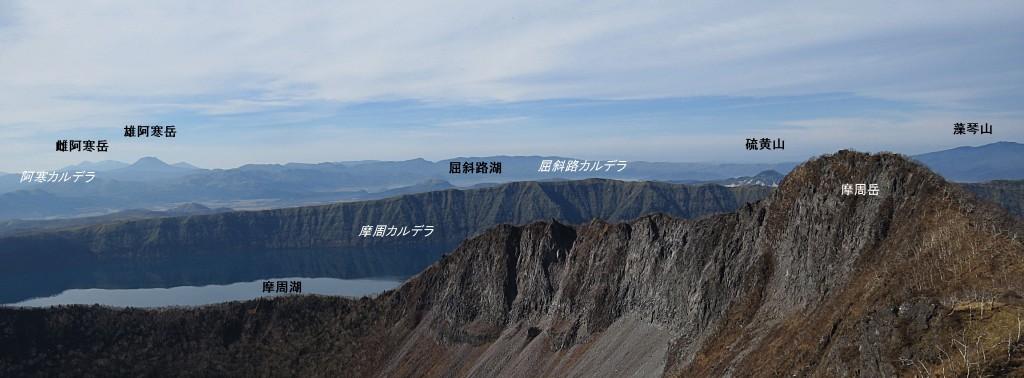 3つのカルデラが一望できる摩周岳ピーク