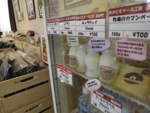 管内の乳製品も勢ぞろい