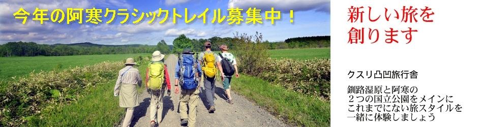 ようこそ東北海道へ
