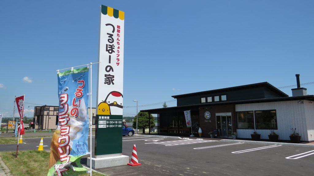 今年デビュー、鶴居の物産を集めた「つるぼーの里」