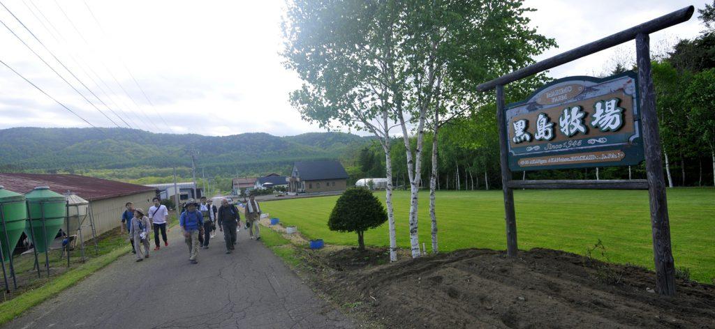 いつも民有地の通行と綺麗な景観で憩いを提供してくれる黒島牧場さん