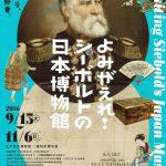 シーボルトコレクションの日本里帰り展。彼の日本博物館構想にそった展示スタイルとのこと。