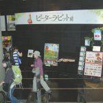 渋谷BUNKAMURAピーターラビット展にはさすが若い親子からお年寄りまでわんさか集合